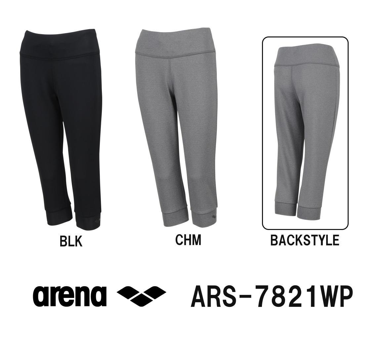 ARENA アリーナ ストレッチダブルニット レディースクロップドパンツ リラックスフィット・8分丈 ARS-7821WP-HK
