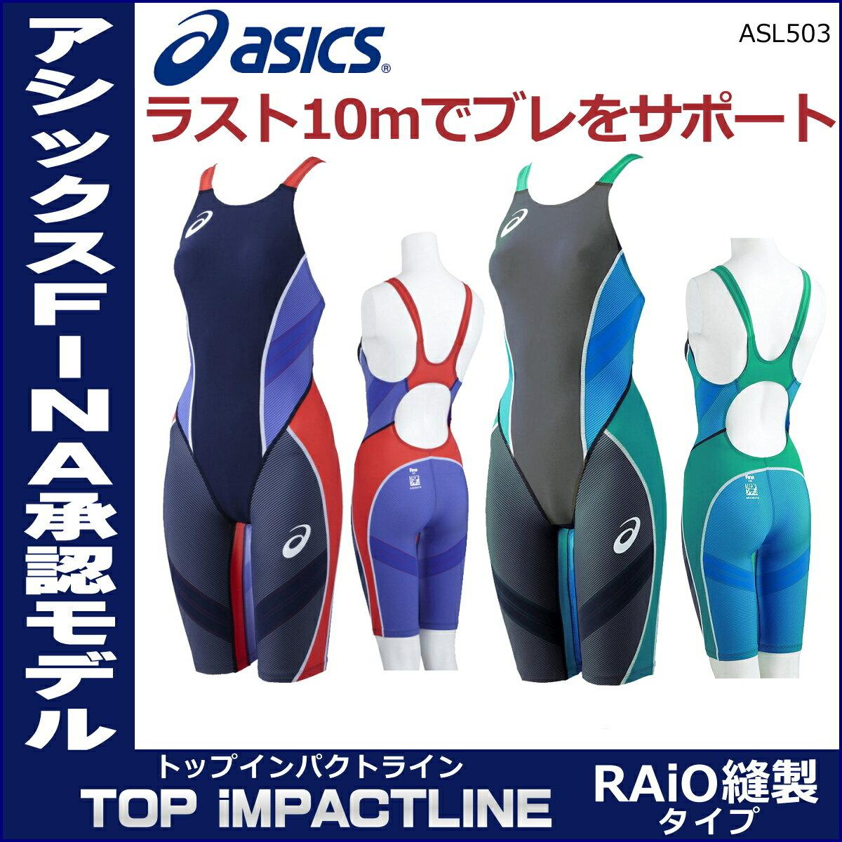 【送料無料】【ポイント10倍】asics アシックス 競泳水着 レディース スイムウェア スイミング TOP iMPACT LINE RAiO縫製タイプ スパッツ fina承認 専用フィッテンググローブ付き ASL503