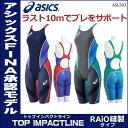 【送料無料/ポイント10倍】【ASL503】asics(アシックス) レディース競泳水着 TOP iMPACT LINE【RAiO縫製タイプ】スパ…