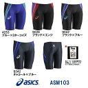 【ASM103】asics(アシックス) メンズ競泳水着 SPURTeX スパッツ[男性用/競泳/スパッツ/FINA承認]