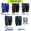 【ASM103】asics(アシックス) ジュニア男子競泳水着 SPURTeX スパッツ[子供用/競泳/スパッツ/FINA承認]