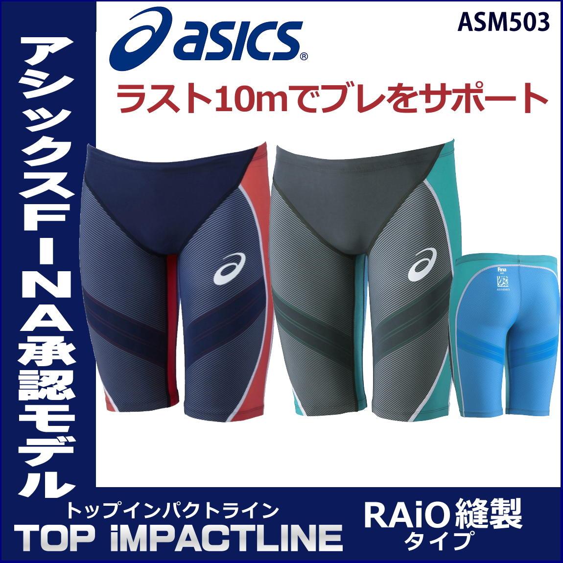 【送料無料】【ポイント10倍】asics アシックス 競泳水着 メンズ スイムウェア スイミング TOP iMPACT LINE RAiO縫製タイプ スパッツ fina承認 専用フィッテンググローブ付き ASM503
