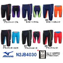 【N2JB4030】MIZUNO(ミズノ) メンズ競泳用水着 マイティソニックR ハーフスパッツ[男性用/競泳/ニット素材/レース用/選手/FINA承認]