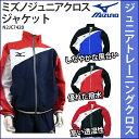 【N2JC7420】MIZUNO(ミズノ) マイクロフトシルモンド ジュニアトレーニングクロスシャツ[スイミング/水泳/子供用/ウイ…
