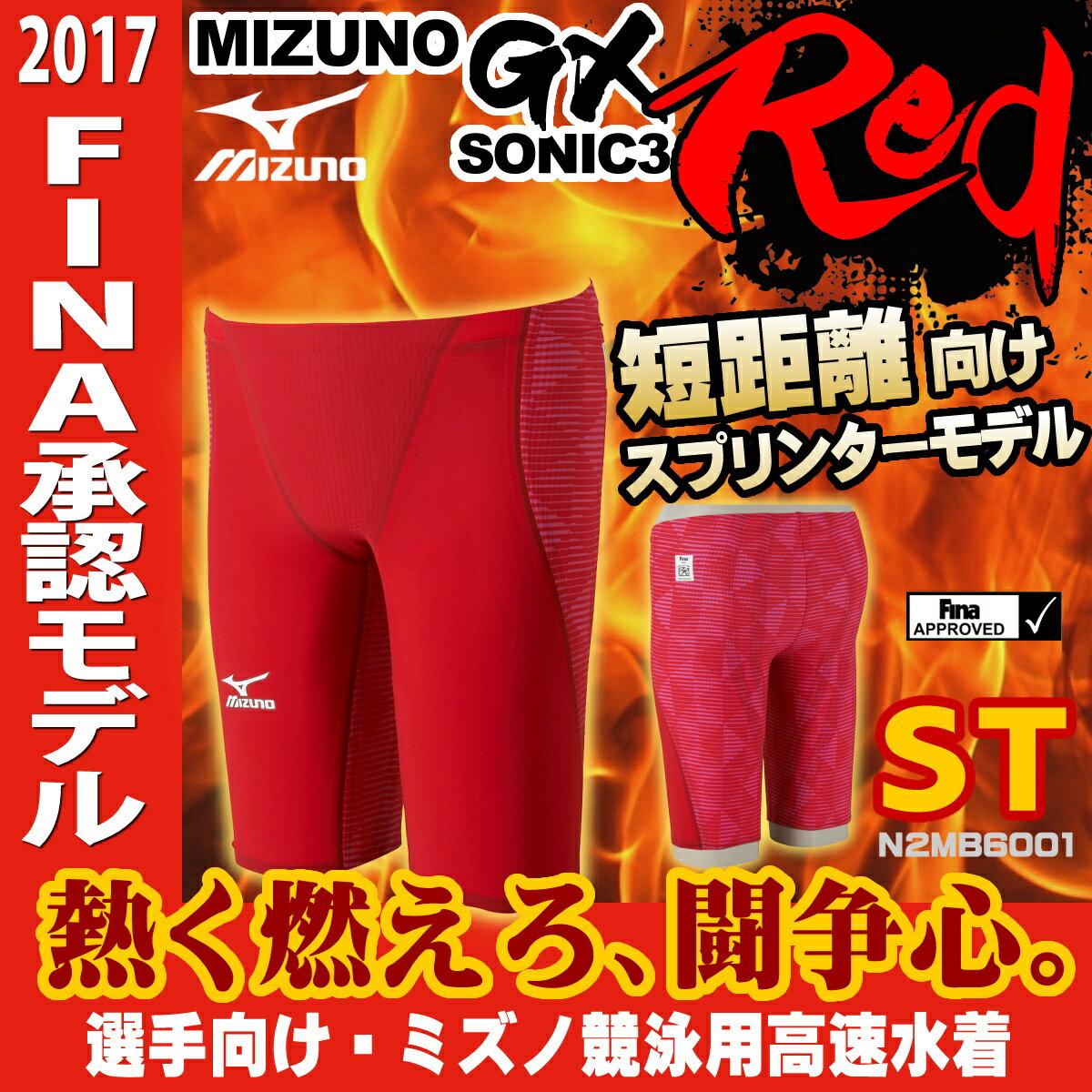 【決戦割クーポン対象】ミズノ Fina承認モデル 競泳水着 メンズ GX・SONIC3 ST RED スプリンター ハーフスパッツ 布帛素材 短距離 選手向き MIZUNO 高速水着 男性用 N2MB6001