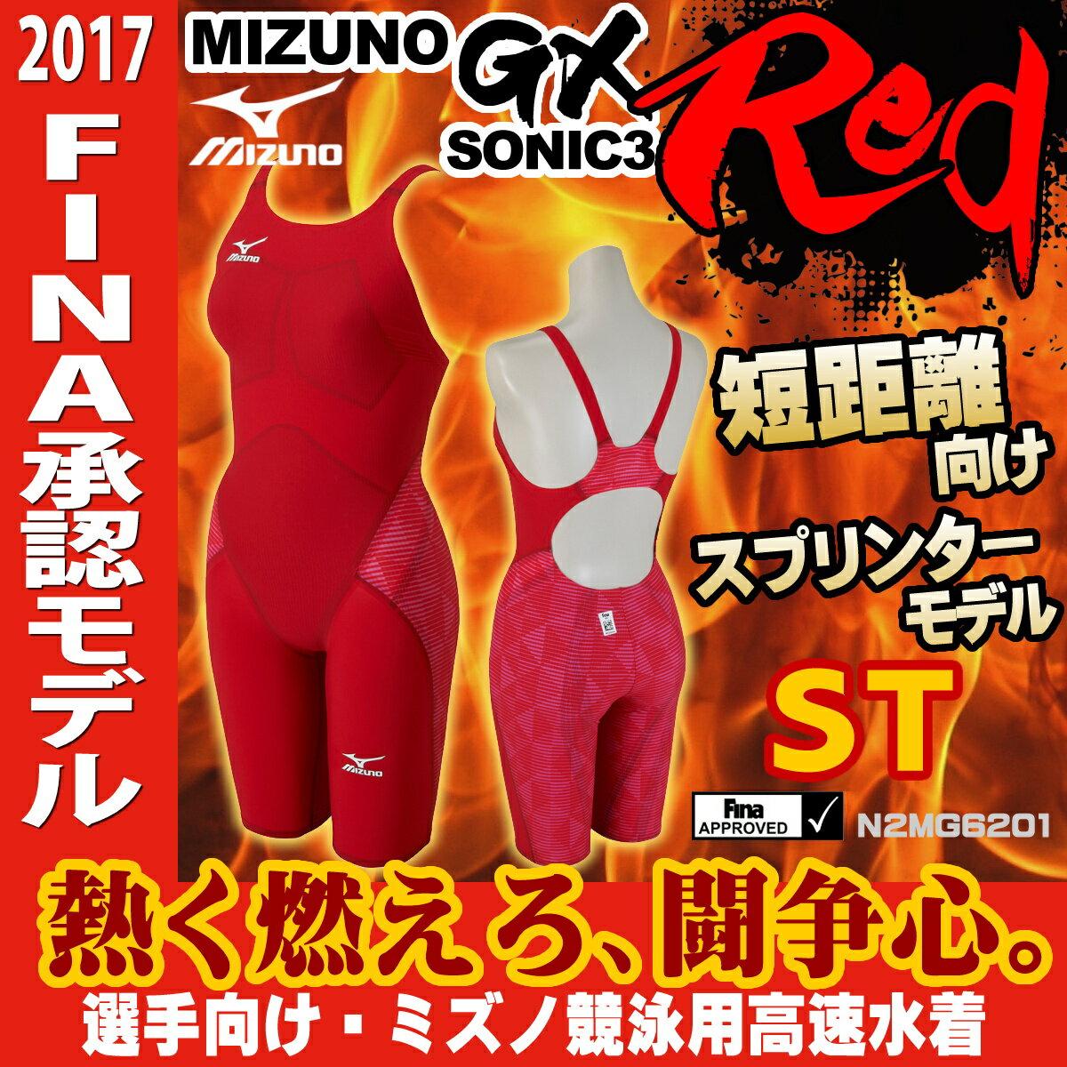 【送料無料/ポイント10倍】MIZUNO(ミズノ) レディース 競泳用水着 スイムウェア スイミング GX・SONIC3 ST RED ハーフスーツ【N2MG6201】[競泳/布帛素材/選手向き/スプリンター/高速水着/FINAマーク付/女性用/ジーエックスソニックスリー]