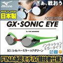 【水泳ゴーグル】【N3JE706193】MIZUNO(ミズノ) 競泳用ノンクッションスイムゴーグル GX・SONIC EYE ミラータイプ[FINA承認モデル/...