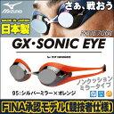 【水泳ゴーグル】【N3JE706195】MIZUNO(ミズノ) 競泳用ノンクッションスイムゴーグル GX・SONIC EYE ミラータイプ[FINA承認モデル/...