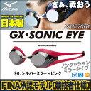 【水泳ゴーグル】【N3JE706196】MIZUNO(ミズノ) 競泳用ノンクッションスイムゴーグル GX・SONIC EYE ミラータイプ[FINA承認モデル/...