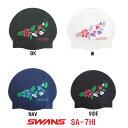 【SA-7HI】SWANS(スワンズ) 限定シリコンキャップ【ハイビスカス】【公式大会使用可】[水泳帽/スイムキャップ/スイミング/プール/水泳小物]