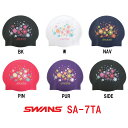 【SA-7TA】SWANS(スワンズ) 限定シリコンキャップ【タンポポ】【公式大会使用可】[水泳帽/スイムキャップ/スイミング/プール/水泳小物]