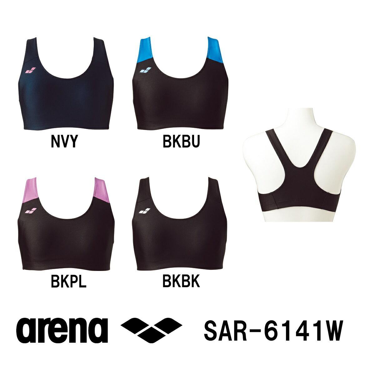 ARENA アリーナ ブラトップ レディース 競泳水着 スイムウェア スイミング ダブルエステル 重ね着水着 SAR-6141W