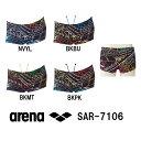 【SAR-7106】ARENA(アリーナ) メンズ競泳練習水着 タフスーツ タフスキン ショートボックス[競泳/男性用/練習用/長持ち]