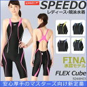 【送料無料】【SD46H03】SPEEDO(スピード) レディース競泳水着 FLEX Cube ウイメンズオープンバックニースキン)[女性用/競泳/FINA承認]【紙箱なし】