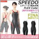 ●●【SD47H041】SPEEDO(スピード) レディース競泳水着 FLEX Cube ウイメンズセミオープンバックニースキン[女性用/競…