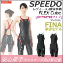 【SD47H041】SPEEDO(スピード) レディース競泳水着 FLEX Cube ウイメンズセミオープンバックニースキン[女性用/競泳/FINA承認/スパッツ]