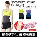 【SD55S30】【ケースなし】SPEEDO(スピード) レディースフィットネス水着 ライトストレッチ ウィメンズセパレーツ【縫…