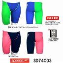【送料無料】【SD74C03】SPEEDO(スピード) メンズ競泳水着 FASTSKIN FS-PRO2 メンズジャマー【ヒカリスポーツ別注カラー】[男性用/高速水着/布帛素材/選手向き/スパッツ/F