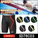 【SD76C03】SPEEDO(スピード) メンズ競泳水着 FLEX Cube メンズジャマー[男性用/競泳/スパッツ/FINA承認]