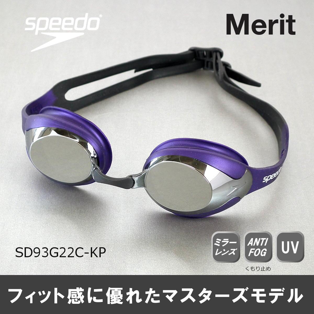 【スイムゴーグル】SPEEDO スピード クッション付き スイミングゴーグル ミラータイプ MERIT メリット 水泳 SD93G22C-KP