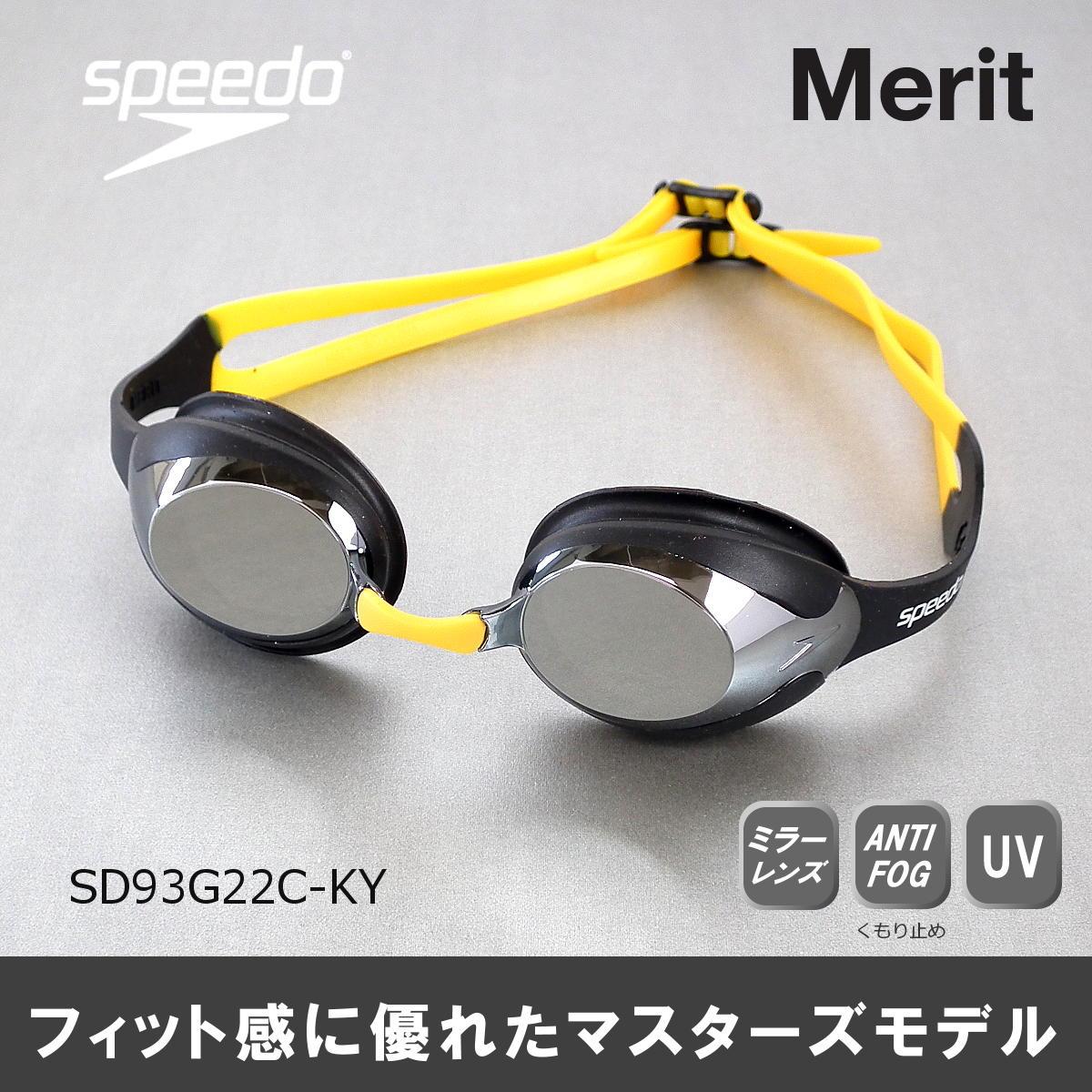 【スイムゴーグル】SPEEDO スピード クッション付き スイミングゴーグル ミラータイプ MERIT メリット 水泳 SD93G22C-KY