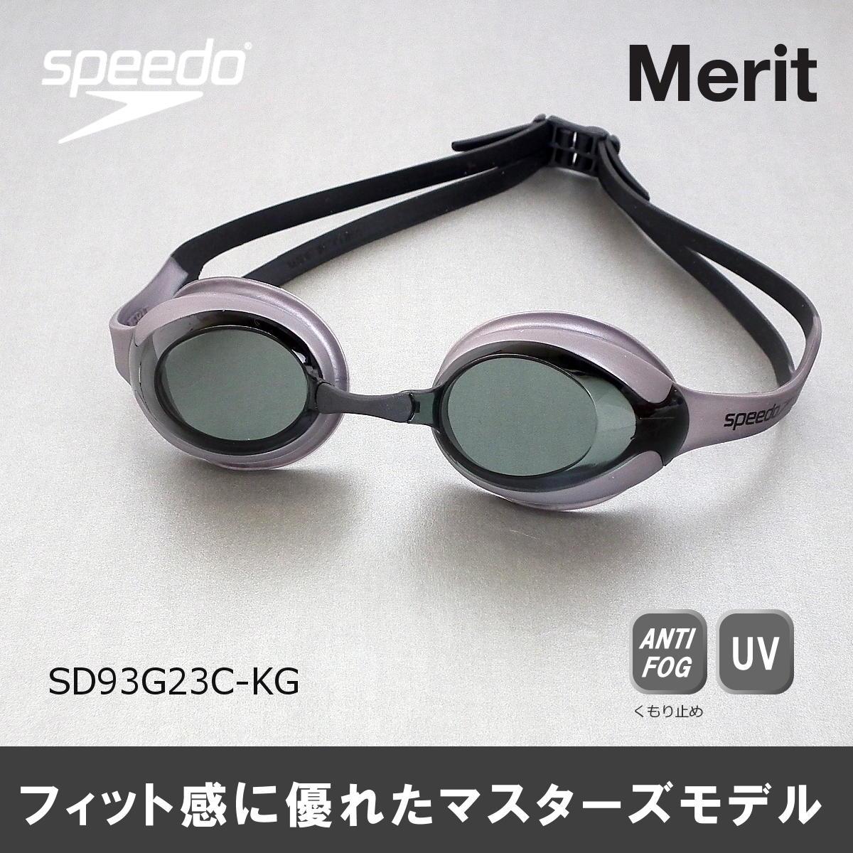 【スイムゴーグル】SPEEDO スピード クッション付き スイミングゴーグル クリアタイプ MERIT メリット 水泳 SD93G23C-KG