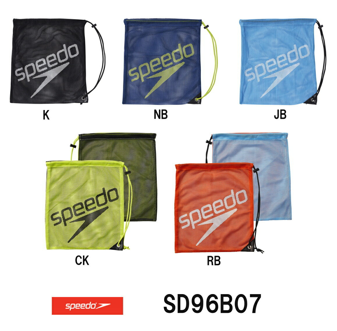 SPEEDO スピード メッシュバッグ(M) SD96B07