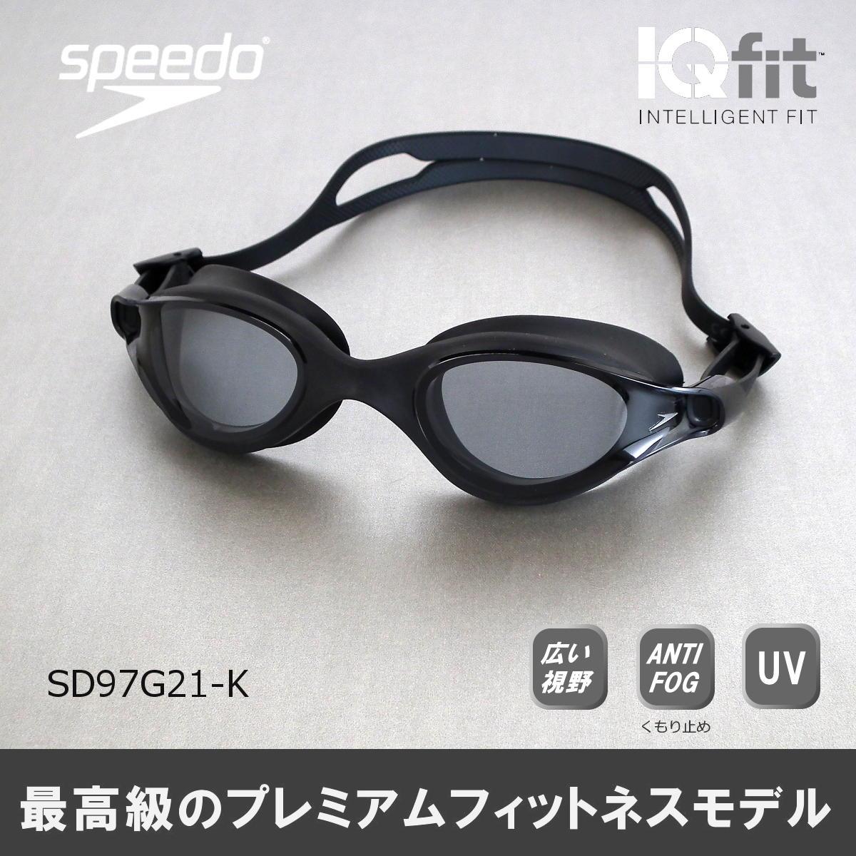 【スイムゴーグル】SPEEDO スピード クッションパッド付き スイミングゴーグル クリアタイプ Vue ヴューゴーグル 水泳 SD97G21-K