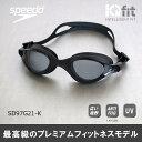 【SD97G21-K】SPEEDO(スピード) スイミングゴーグル Vue・ヴューゴーグル(クリアタイプ)[V-Class/Vクラス/水泳/フィットネス/プール...