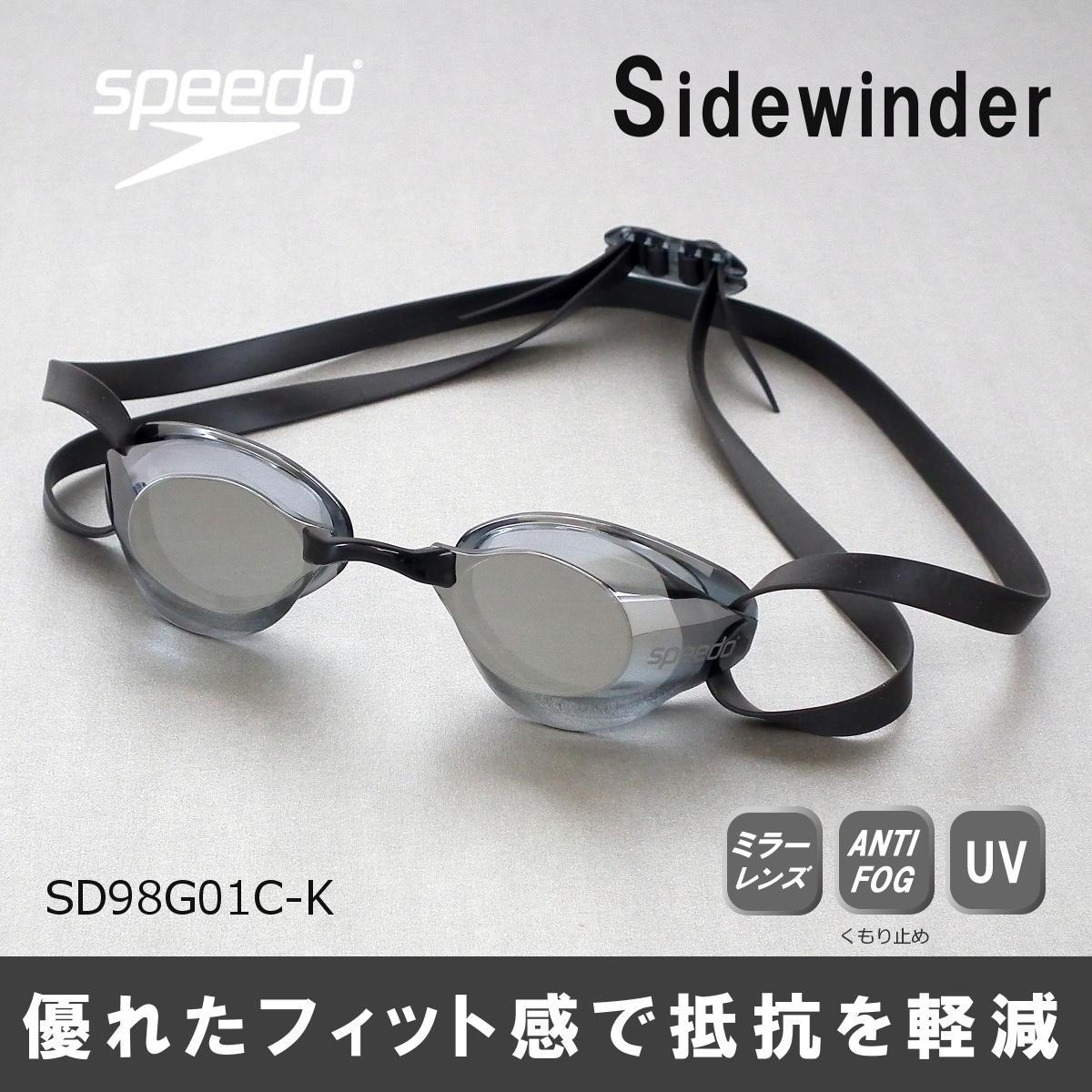 【スイムゴーグル】SPEEDO スピード ノンクッション スイミングゴーグル ミラータイプ サイドワインダー 水泳 SD98G01C-K