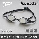 【SD98G03C-K】SPEEDO(スピード) スイミングゴーグル アクアソケット(ミラータイプ)[FINA承認モデル/水泳/プール/競泳]