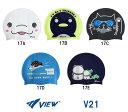 【V21】VIEW(ビュー) シリコーンスイミングキャップ[水泳帽/スイムキャップ/シリコンキャップ]