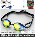 【水泳ゴーグル】【V230MRC-SKOR】VIEW(ビュー) クッション付きスイムゴーグルBlade ORCA(ブレードオルカ)【ミラータイプ】[FINA承認...
