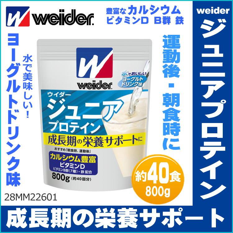 weider ウイダー ジュニアプロテイン ヨーグルトドリンク味(800g・袋・約40回分) 28MM22601