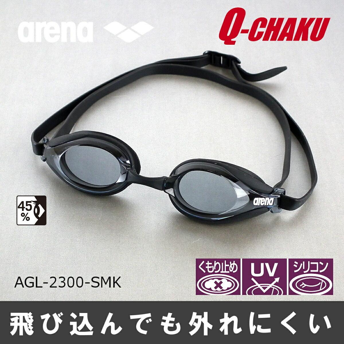 【スイムゴーグル】ARENA アリーナ クッション付き スイミングゴーグル クリアタイプ Q-CHAKU 水泳 AGL-2300-SMK