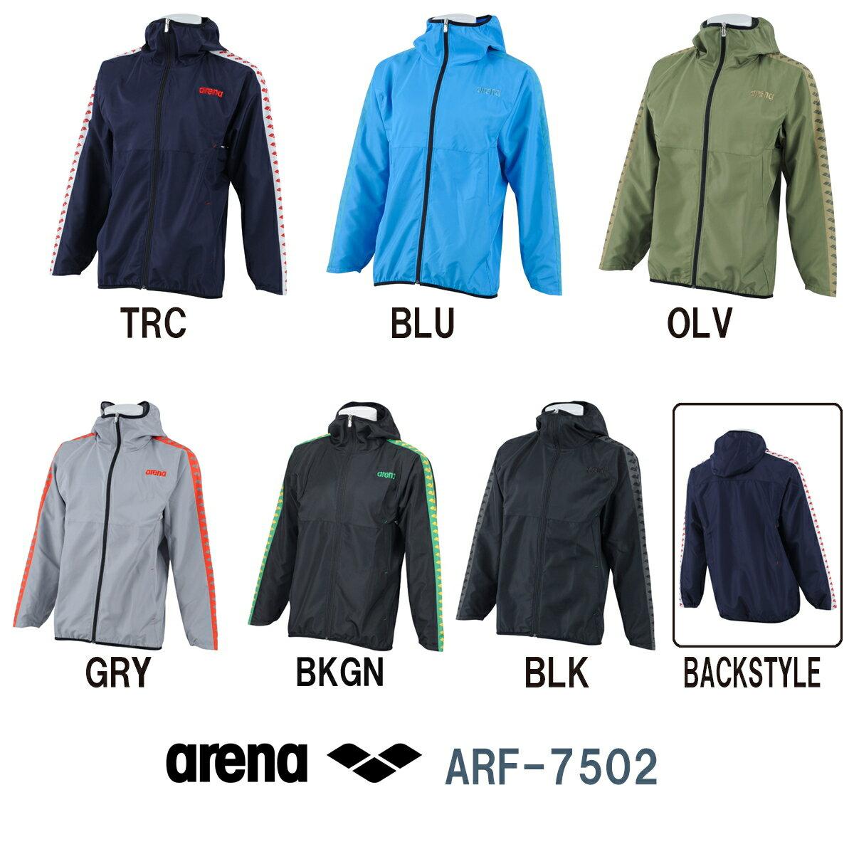 ARENA アリーナ タフタ チームライン ウィンドジャケット ARF-7502
