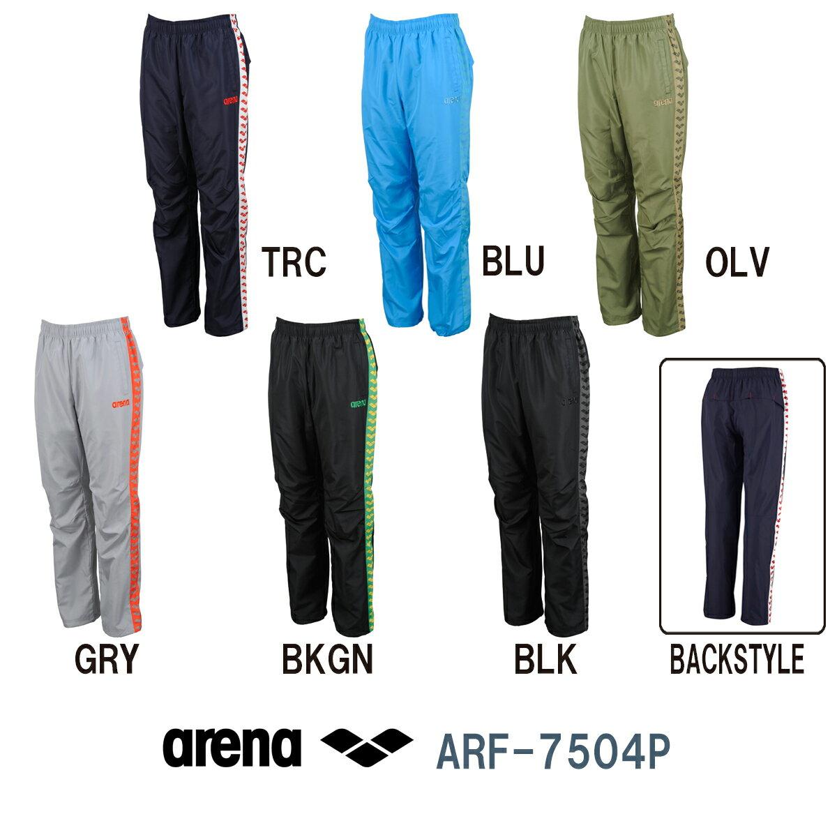 【ARF-7504P】ARENA(アリーナ) チームライン ウィンドロングパンツ[トレーニングウェア/アパレル]