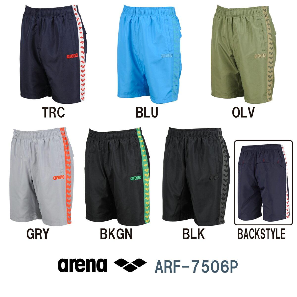 【ARF-7506P】ARENA(アリーナ) チームライン ウィンドハーフパンツ[トレーニングウェア/アパレル/撥水]