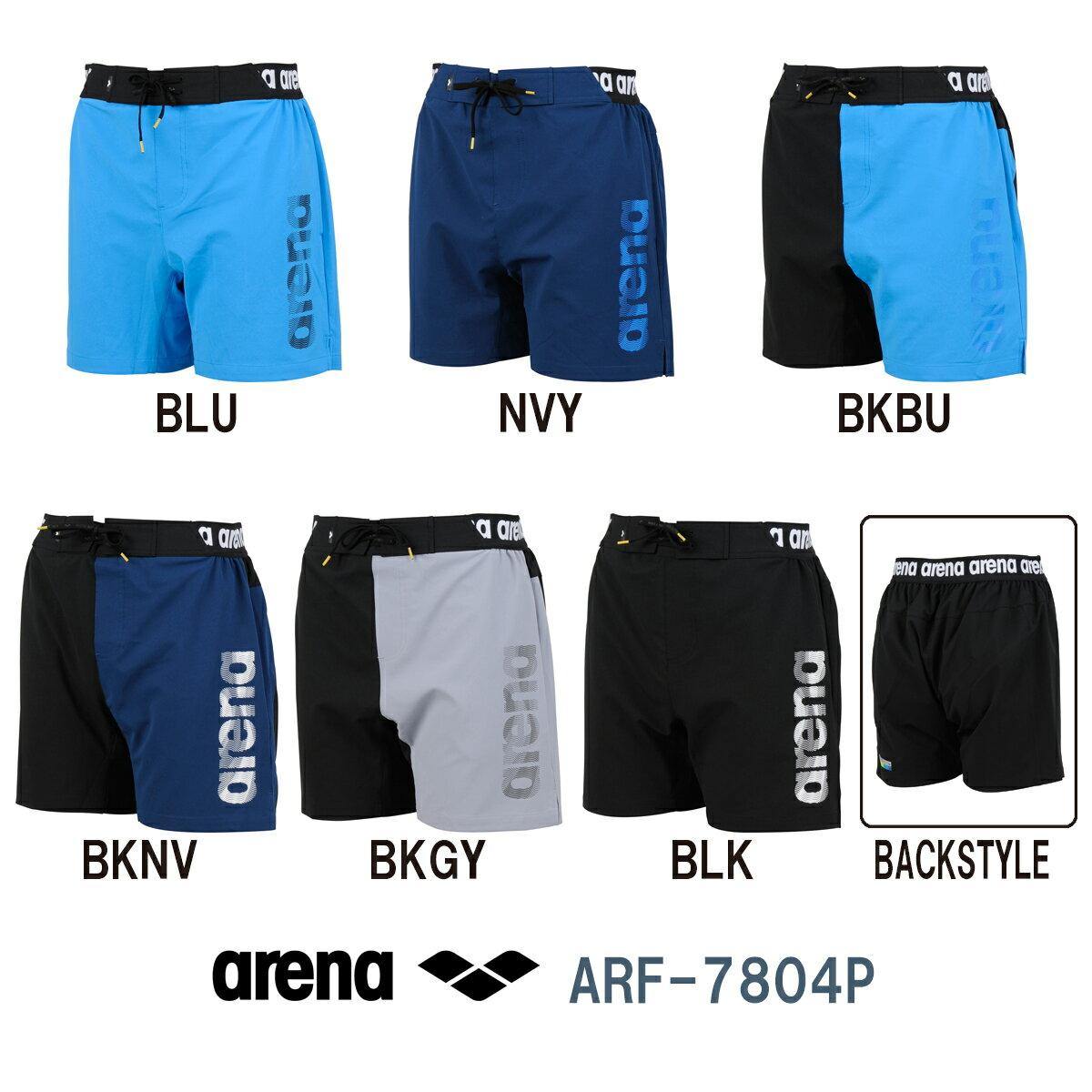 【ARF-7804P】ARENA(アリーナ) ストレッチクロス ショートパンツ[トレーニングウェア/アパレル/撥水]