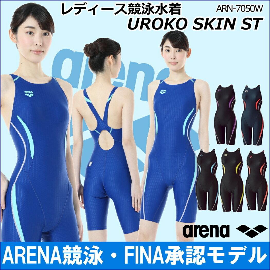 アリーナ arena 競泳水着 レディース スイムウェア スイミング セイフリーバックスパッツ 着やストラップ fina承認 UROKO SKIN ST ARN-7050W