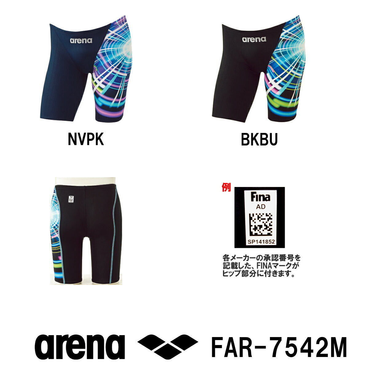 arena アリーナ 競泳水着 メンズ スイムウェア スイミング ハーフスパッツ fina承認 X-PYTHON2 2017年FWモデル FAR-7542M