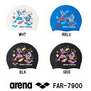 【FAR-7900】ARENA(アリーナ) シリコンキャップ[アリーナ君/アリーナクン/水泳帽/スイムキャップ/スイミング/プール/水泳小物]
