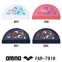 【FAR-7918】ARENA(アリーナ) メッシュキャップ【イルカ】[水泳帽/スイムキャップ/スイミング/水泳小物]