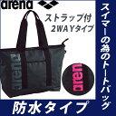 【FAR-7926】ARENA(アリーナ) トートバッグ[スイマー/防水/スイミング/バッグ/ショルダー]