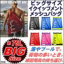 【LBD2】TYR(ティア) ビッグサイズ イクイップメント メッシュバッグ[MESH EQUIPMENT BAG/ビックメッシュバッグ/超大型/プールバッグ/...