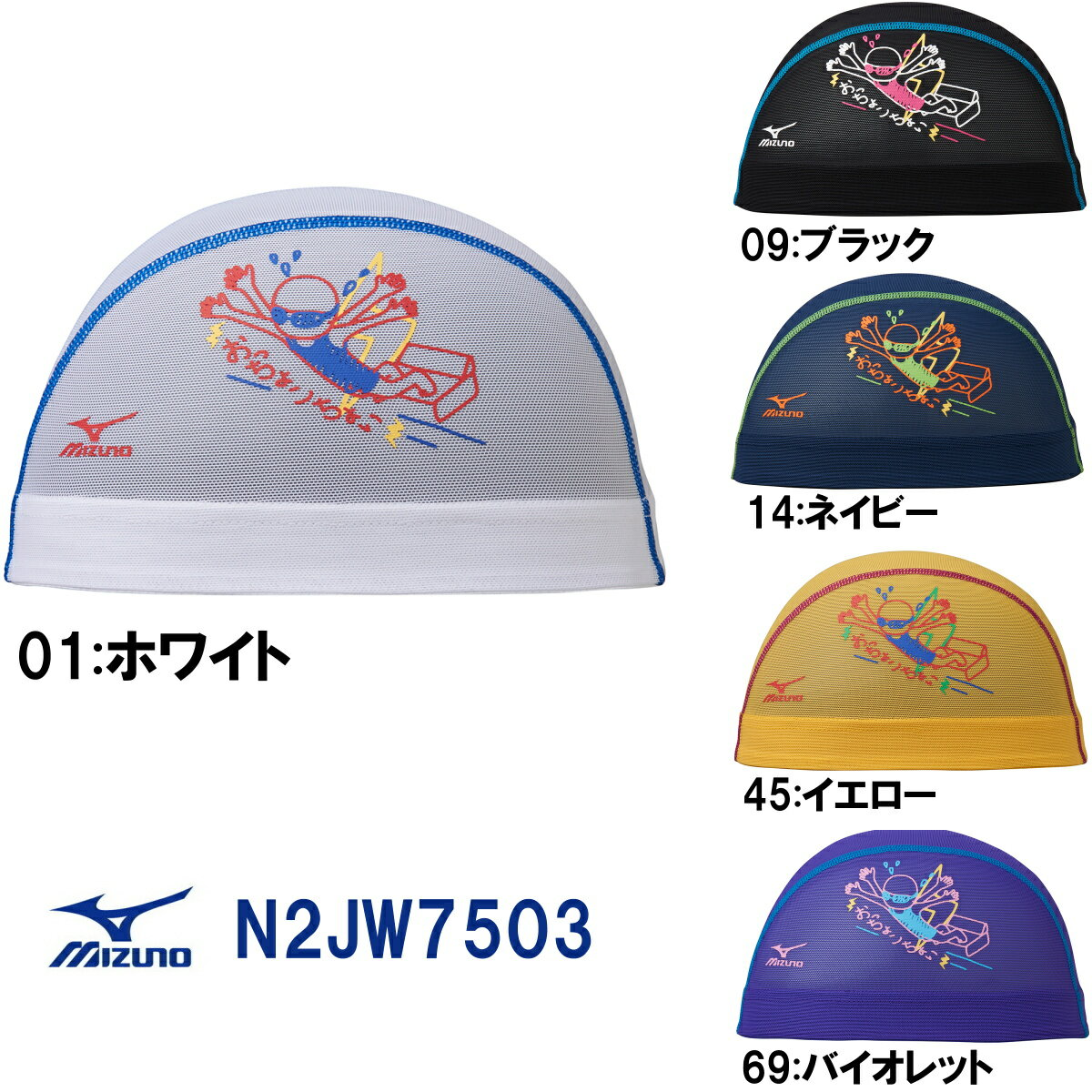 MIZUNO ミズノ メッシュキャップ 2017年AW展示会受注生産モデル N2JW7503-HK