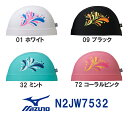 【N2JW7532】MIZUNO(ミズノ) 2WAYキャップ【Fusion With Water】[水泳帽/スイムキャップ/スイミング/プール/水泳小物]