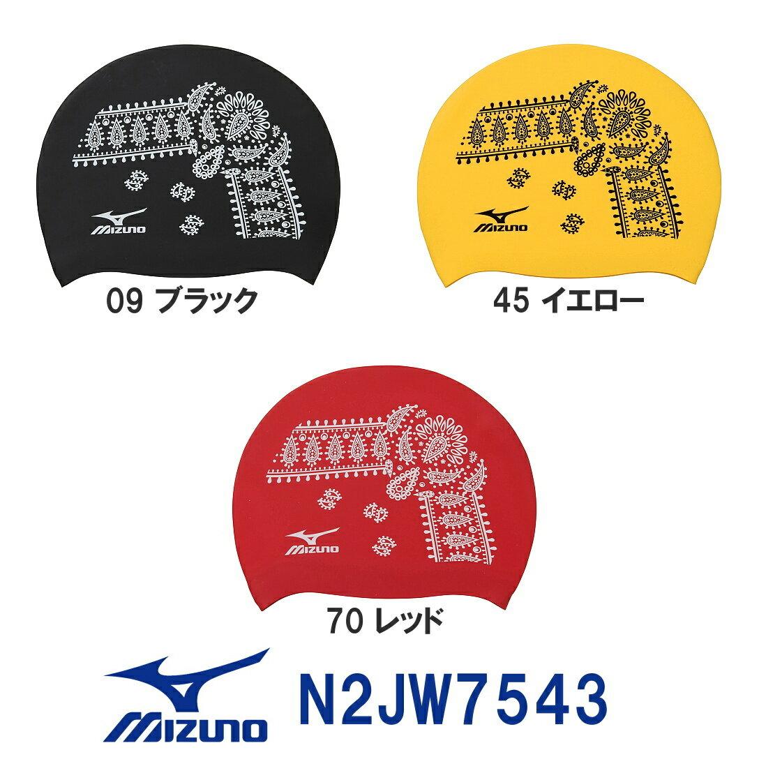 MIZUNO ミズノ シリコーンキャップ ペイズリー柄 2017年AW展示会受注生産モデル N2JW7543-HK