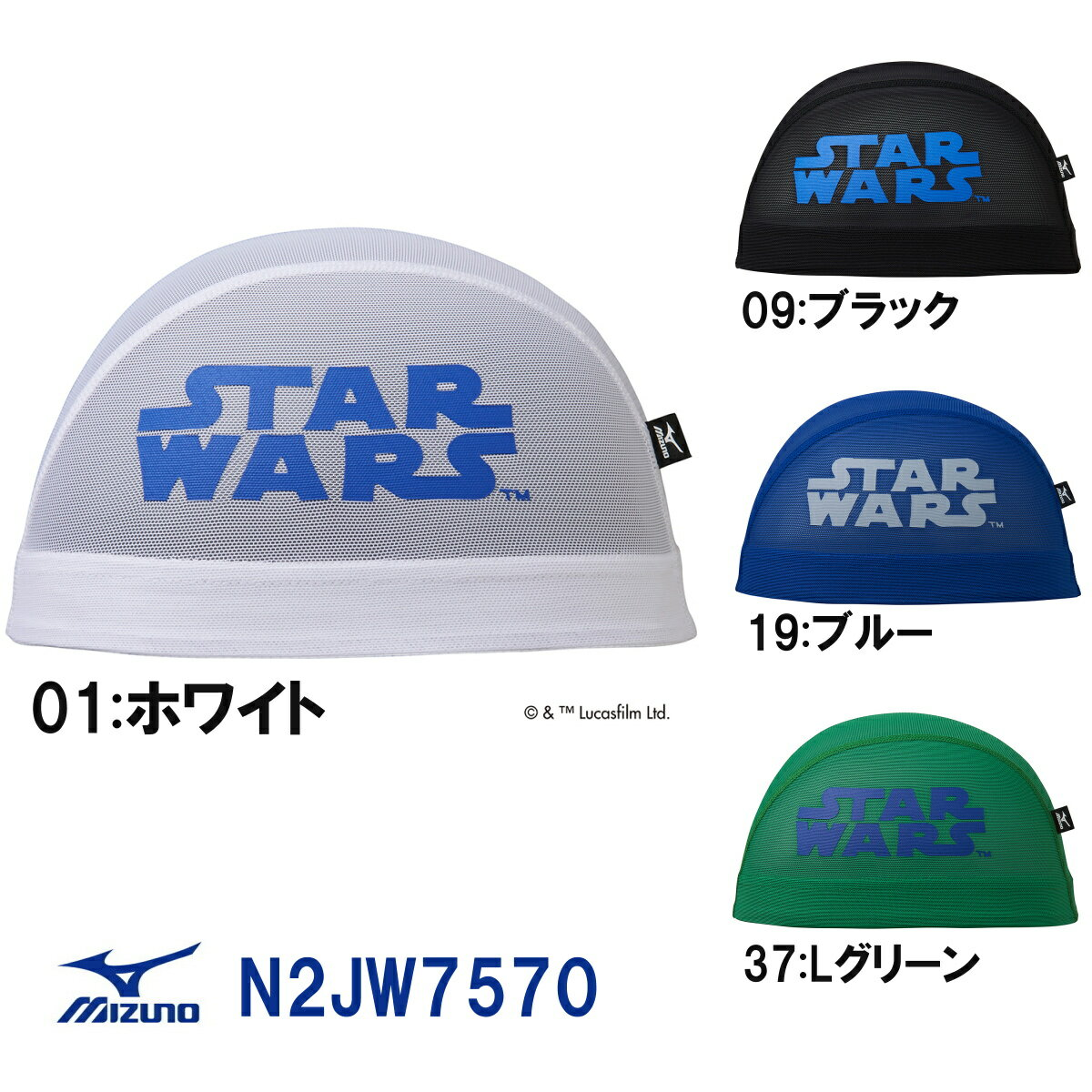 MIZUNO ミズノ メッシュキャップ Star Wars 2017年AW展示会受注生産モデル N2JW7570-HK