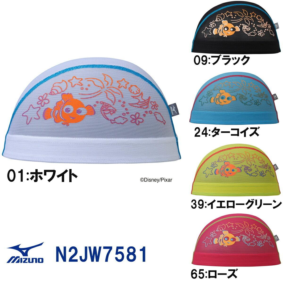 MIZUNO ミズノ メッシュキャップ DISNEY Finding Nemo 2017年AW展示会受注生産モデル N2JW7581-HK